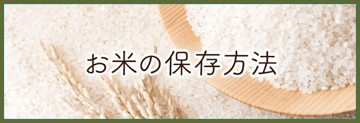 お米の保存方法